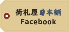 荷札屋本舗 Facebook
