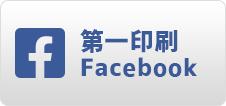 第一印刷 Facebook