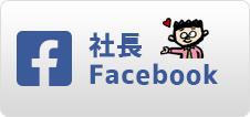 社長 Facebook