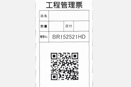 バーコード/QRコード